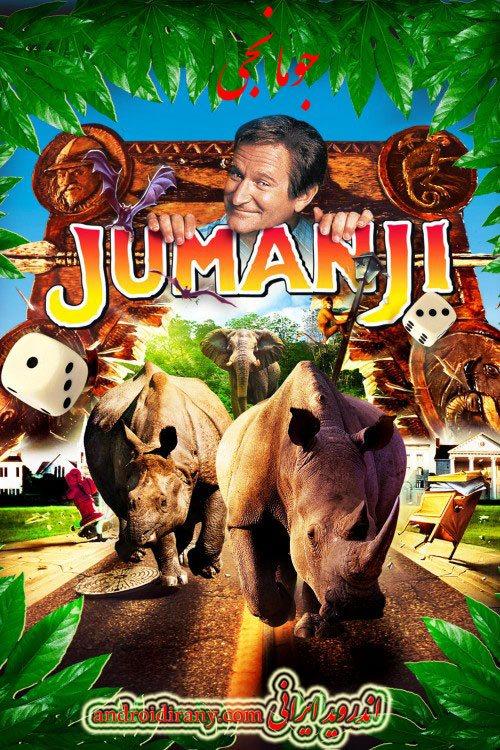 دانلود فیلم جومانجی دوبله فارسی Jumanji 1995