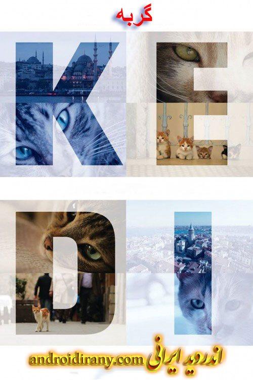 دانلود فیلم گربه دوبله فارسی Kedi 2016