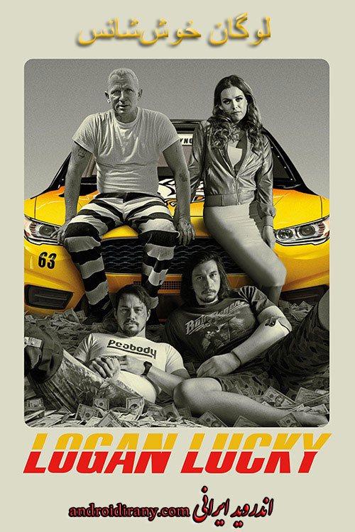 دانلود فیلم لوگان خوششانس دوبله فارسی Logan Lucky 2017
