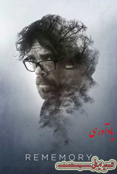 دانلود فیلم یادآوری دوبله فارسی Rememory 2017
