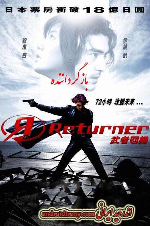 دانلود فیلم بازگرداننده دوبله فارسی Returner 2002