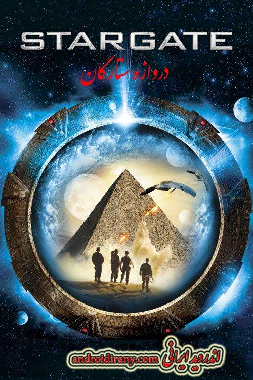 دانلود فیلم دروازه ستارگان دوبله فارسی Stargate 1994