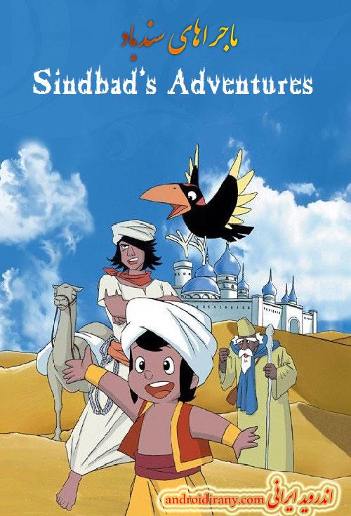 The Arabian Nights Adventures of Sinbad