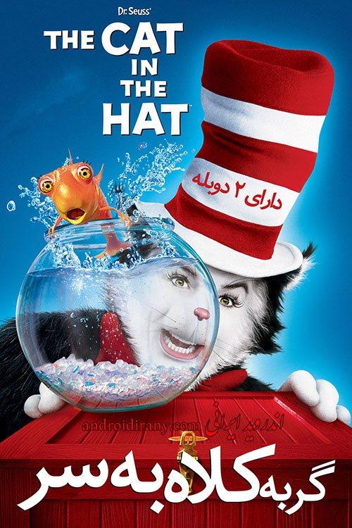 دانلود فیلم گربه کلاه به سر دوبله فارسی The Cat in the Hat 2003