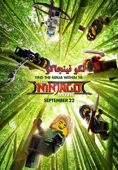 دانلود انیمیشن لگو نینجاگو دوبله فارسی The LEGO Ninjago Movie 2017
