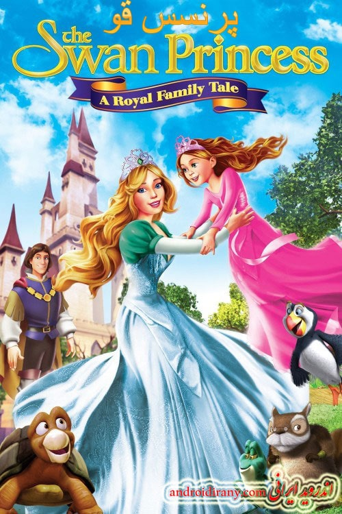 the swan princess a