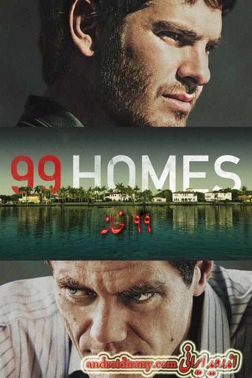 دانلود فیلم ۹۹ خانه دوبله فارسی 99Homes2014