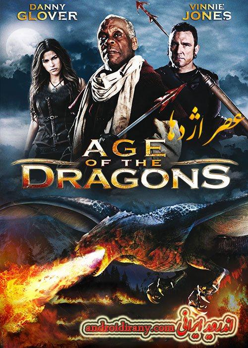 دانلود فیلم عصر اژدها دوبله فارسی Age of the Dragons 2011