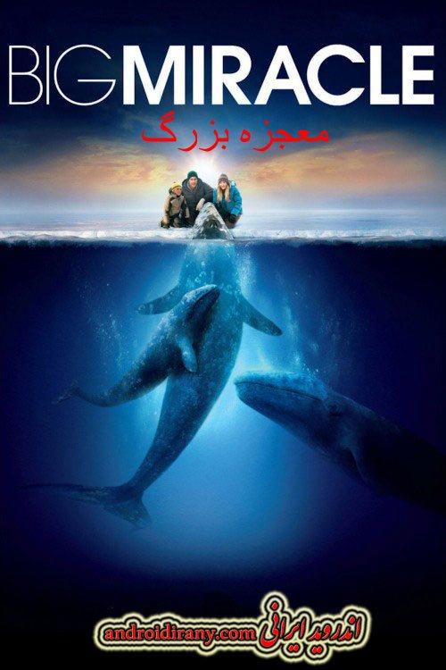 دانلود فیلممعجزه بزرگ دوبله فارسیBig Miracle 2012