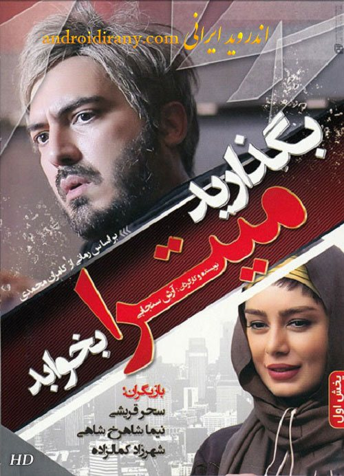 دانلود فیلم ایرانی بگذارید میترا بخوابد Bogzarid Mitra Bekhabad 1394