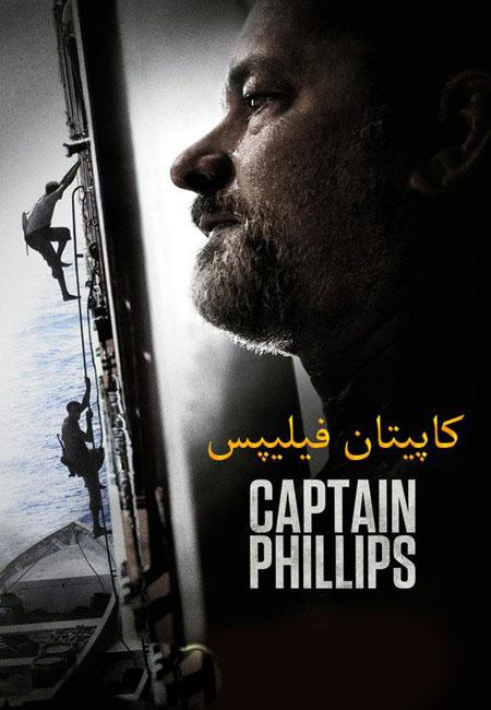 دانلود فیلمکاپیتان فیلیپسدوبله فارسی Captain Phillips 2013