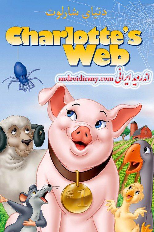 دانلود انیمیشن دنیای شارلوت دوبله فارسی Charlottes Web 1973