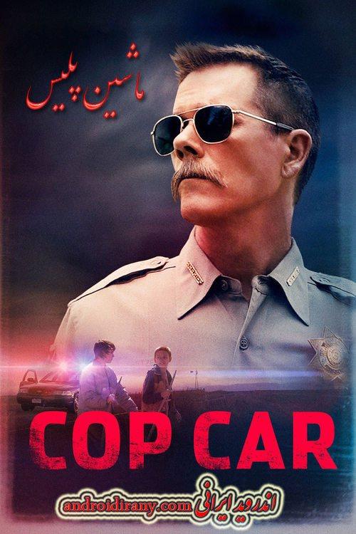 دانلود فیلم ماشین پلیس دوبله فارسی Cop Car 2015
