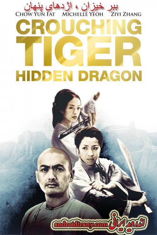 دانلود فیلم ببر خیزان اژدهای پنهان دوبله فارسی Crouching Tiger Hidden Dragon 2000