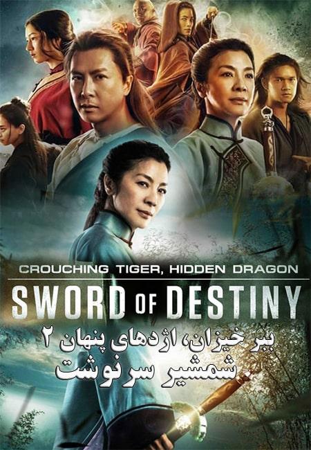 دانلود فیلم ببر خیزان اژدهای نهان 2 دوبله فارسی Crouching Tiger Hidden Dragon Sword of Destiny 2016