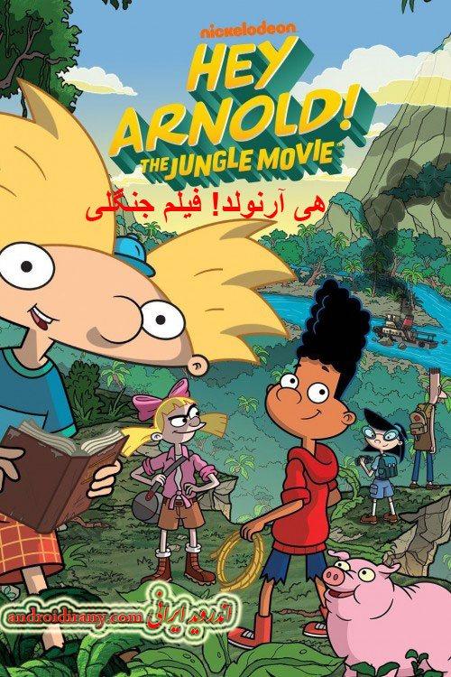 دانلود انیمیشن هی آرنولد! فیلم جنگلی دوبله فارسیHey Arnold: The Jungle Movie 2017