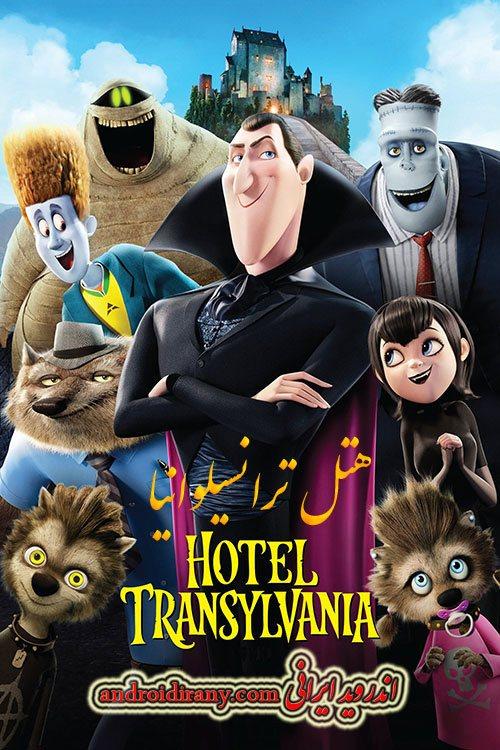 دانلود انیمیشن هتل ترانسیلوانیا دوبله فارسی Hotel Transylvania 2012