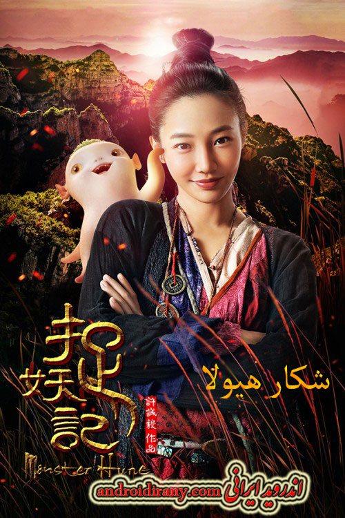 دانلود فیلمشکار هیولا دوبله فارسی Monster Hunt 2015