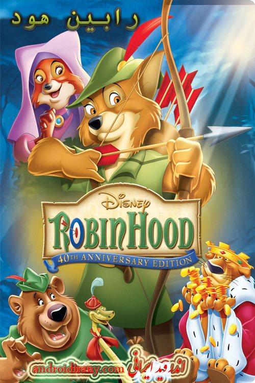 دانلود انیمیشن رابین هود دوبله فارسی Robin Hood 1973