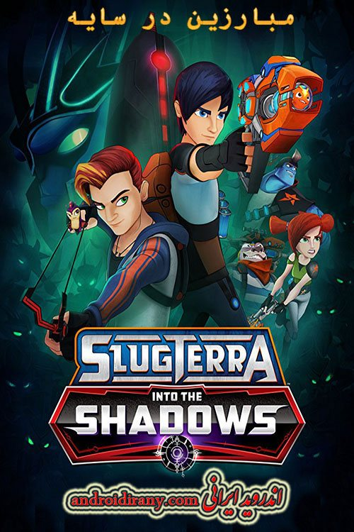 دانلود انیمیشن مبارزین در سایه دوبله فارسی Slugterra: Into the Shadows 2016