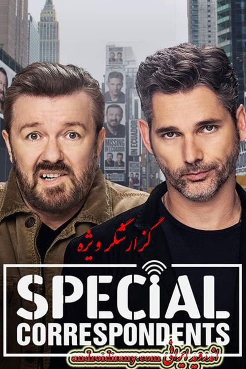 دانلود فیلم گزارشگر ویژه دوبله فارسی Special Correspondents 2016