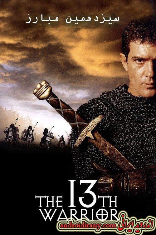 دانلود فیلم سیزدهمین مبارز دوبله فارسی The 13th Warrior 1999
