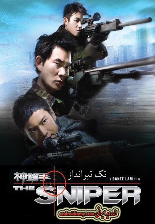 دانلود فیلمتک تیرانداز دوبله فارسیThe Sniper 2009