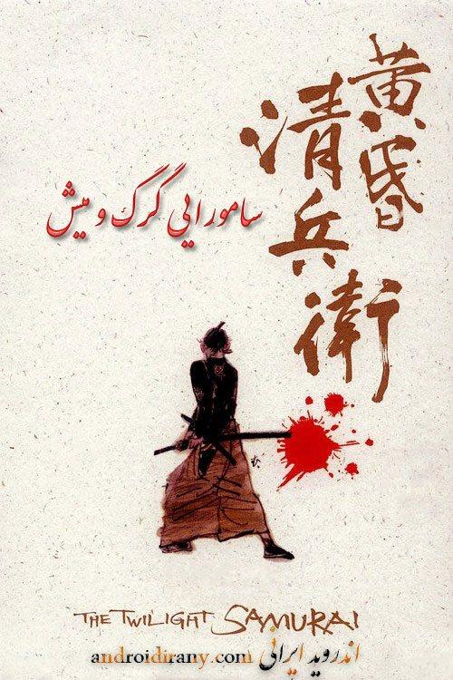 دانلود فیلم سامورایی گرگ و میش دوبله فارسی The Twilight Samurai 2002