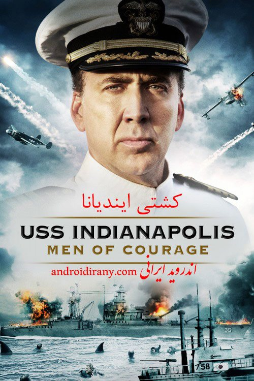 دانلود فیلم کشتی ایندیانا دوبله فارسی USS Indianapolis Men of Courage 2016