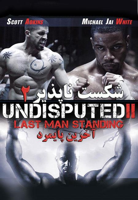 دانلود فیلم شکست ناپذیر 2 دوبله فارسی Undisputed II Last Man Standing 2006