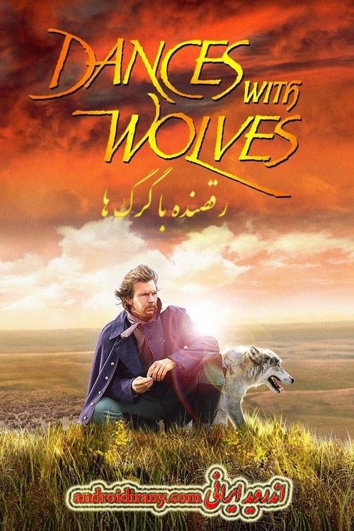 دانلود فیلم رقصنده با گرگ ها دوبله فارسی Dances with Wolves 1990
