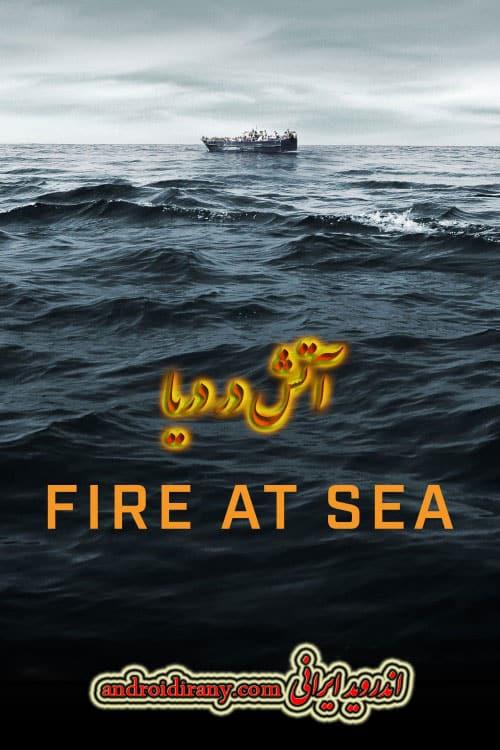 دانلود مستند آتش در دریا دوبله فارسی Fire at Sea 2016