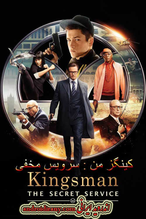 دانلود فیلم کینگز من:سرویس مخفی دوبله فارسی Kingsman The Secret Service 2014