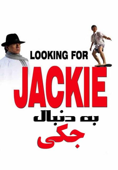 دانلود فیلم به دنبال جکی دوبله فارسی Looking for Jackie 2009