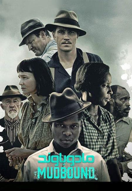 دانلود فیلم در گل دوبله فارسی Mudbound 2017