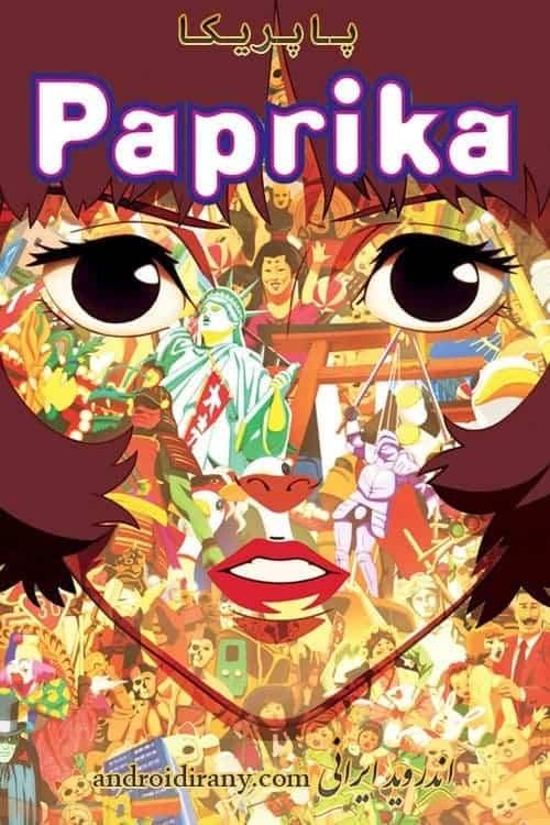 دانلود انیمیشن پاپریکا دوبله فارسی Paprika 2006