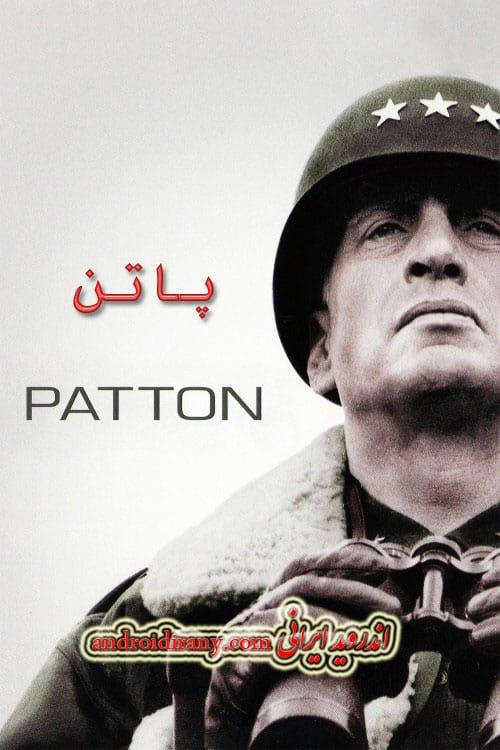 دانلود فیلمپاتن دوبله فارسیPatton 1970