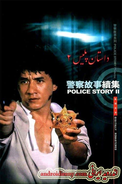 دانلود فیلمداستان پلیس 2 دوبله فارسیPolice Story 2 1988