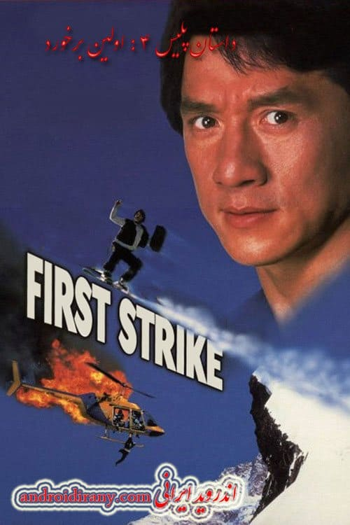 دانلود فیلمداستان پلیس 4 اولین برخورد دوبله فارسی Police Story 4 First Strike 1996