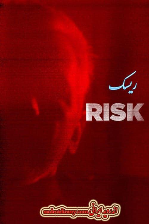 دانلود مستند ریسک دوبله فارسی Risk 2016