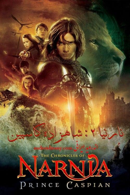 دانلود فیلم نارنیا 2 دوبله فارسی The Chronicles of Narnia: Prince Caspian 2008