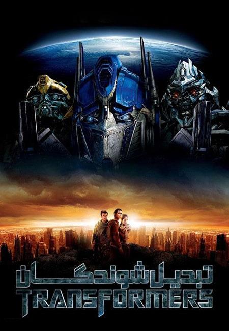 دانلود فیلمتبدیل شوندگان دوبله فارسیTransformers 2007