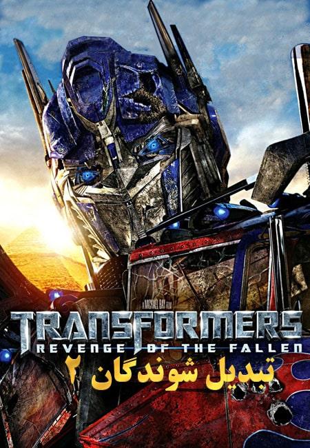 دانلود فیلم تبدیل شوندگان 2 دوبله فارسی Transformers Revenge of the Fallen 2009