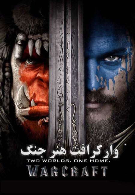 دانلود فیلم وارکرافت هنر جنگ دوبله فارسی Warcraft 2016