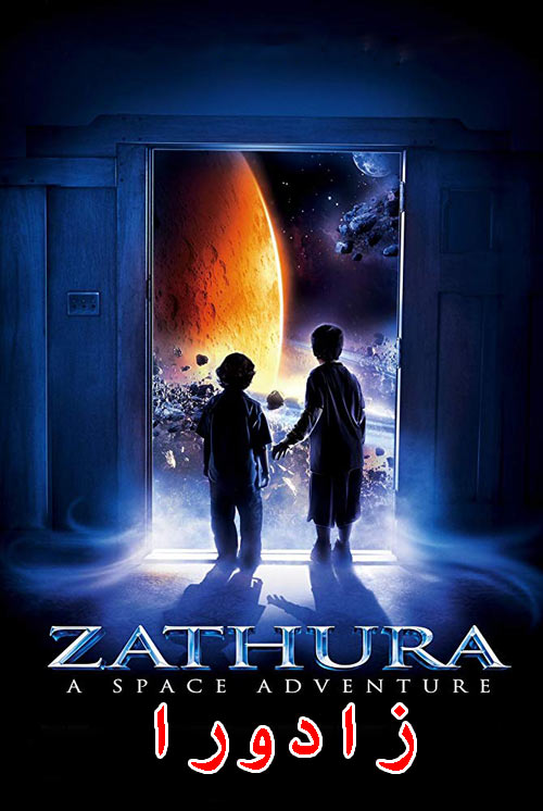 دانلود فیلم زادورا دوبله فارسی Zathura: A Space Adventure 2005