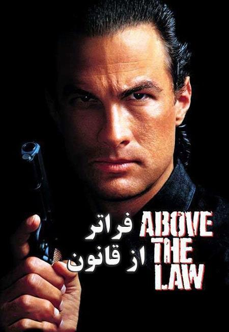 دانلود فیلم فراتر از قانون دوبله فارسی Above the Law 1998