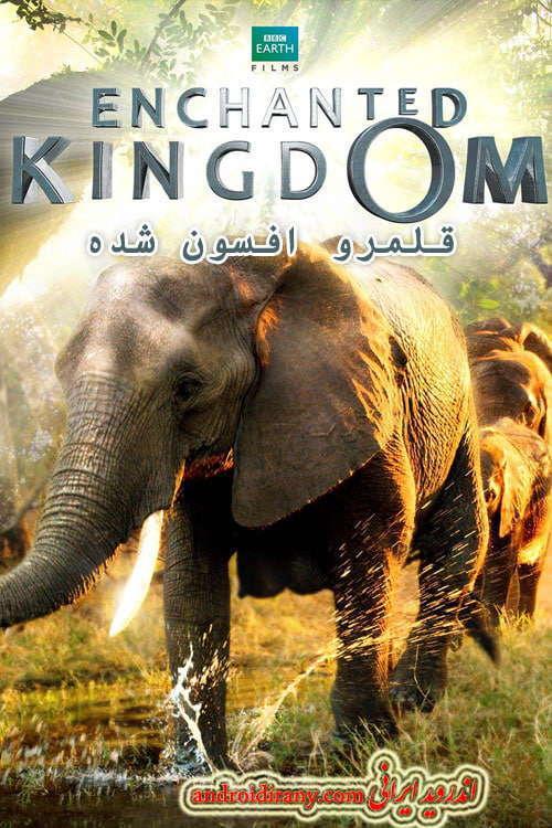 دانلود مستند قلمرو افسون شده دوبله فارسی Enchanted Kingdom 2014