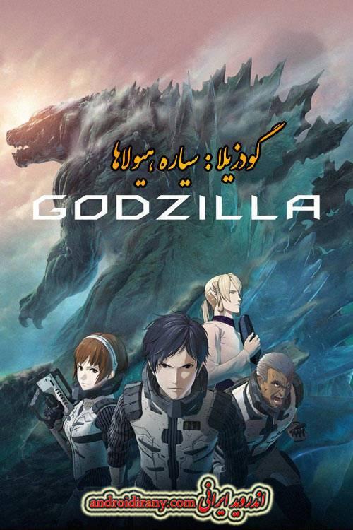 دانلود انیمیشن گودزیلا:سیاره هیولاها دوبله فارسی Godzilla: Planet of the Monsters 2017