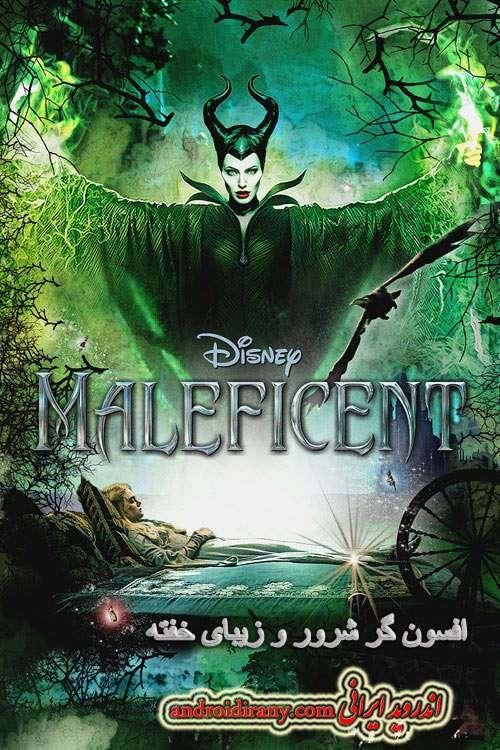 دانلود فیلم افسون گر شرور دوبله فارسی Maleficent 2014