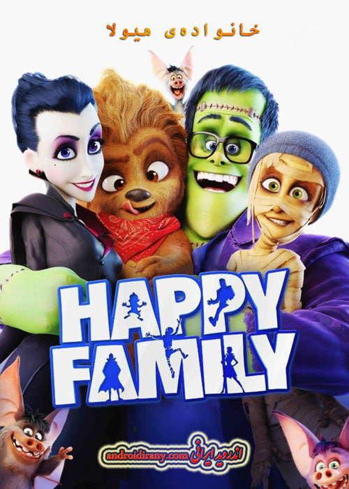 دانلود انیمیشن خانوادهی هیولا دوبله فارسی Monster Family 2017